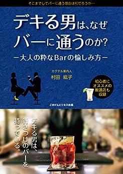 [村田 紘子]のデキる男は、なぜバーに通うのか? -大人の粋なBarの愉しみ方-