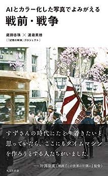 [庭田 杏珠, 渡邊 英徳]のAIとカラー化した写真でよみがえる戦前・戦争 (光文社新書)