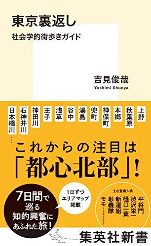 東京裏返し 社会学的街歩きガイド (集英社新書)