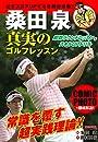 桑田泉 真実のゴルフレッスン