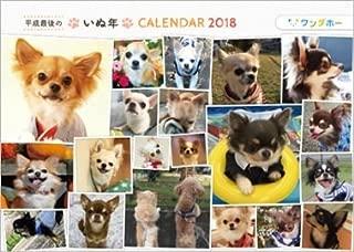 \ワンダホー/平成最後のいぬ年カレンダー2018【チワワ】A5卓上