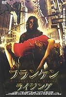 フランケン・ライジング [DVD]