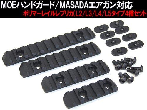 EX254 【 MAGPUL レプリカ 】MOE ハンドガード/MASADA エアガン 対応 ポリマーレイルレプリカ(L2/L3/L4/L5タイプ4種セット)