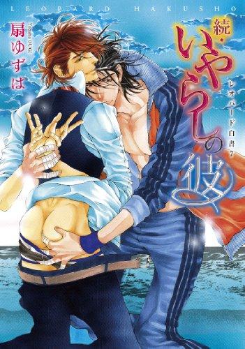 続・いやらしの彼 ─ レオパード白書 (7) (ディアプラス・コミックス)