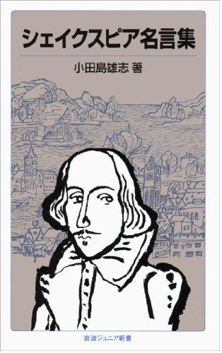 シェイクスピア名言集 (岩波ジュニア新書)の詳細を見る