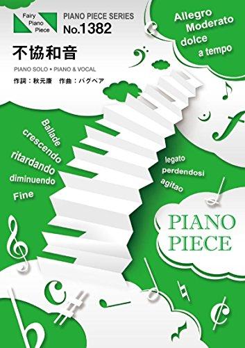 ピアノピースPP1382 不協和音 / 欅坂46  (ピアノソロ・ピアノ&ヴォーカル) (PIANO PIECE SERIES)