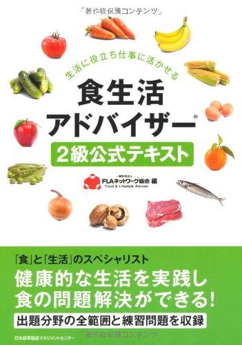 食生活アドバイザー2級公式テキスト