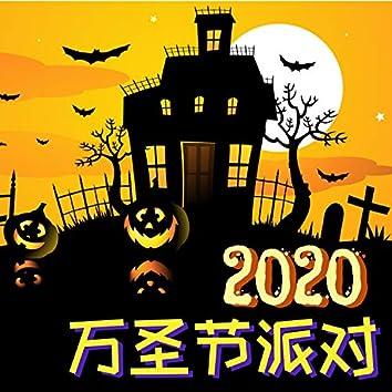 万圣节派对2020 - 恐怖电子音乐, 万圣节角色扮演派对, 夜店舞蹈音乐