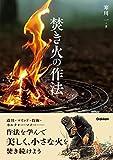 焚き火の作法