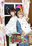 お祓え!西神社Vol.10[DVD]