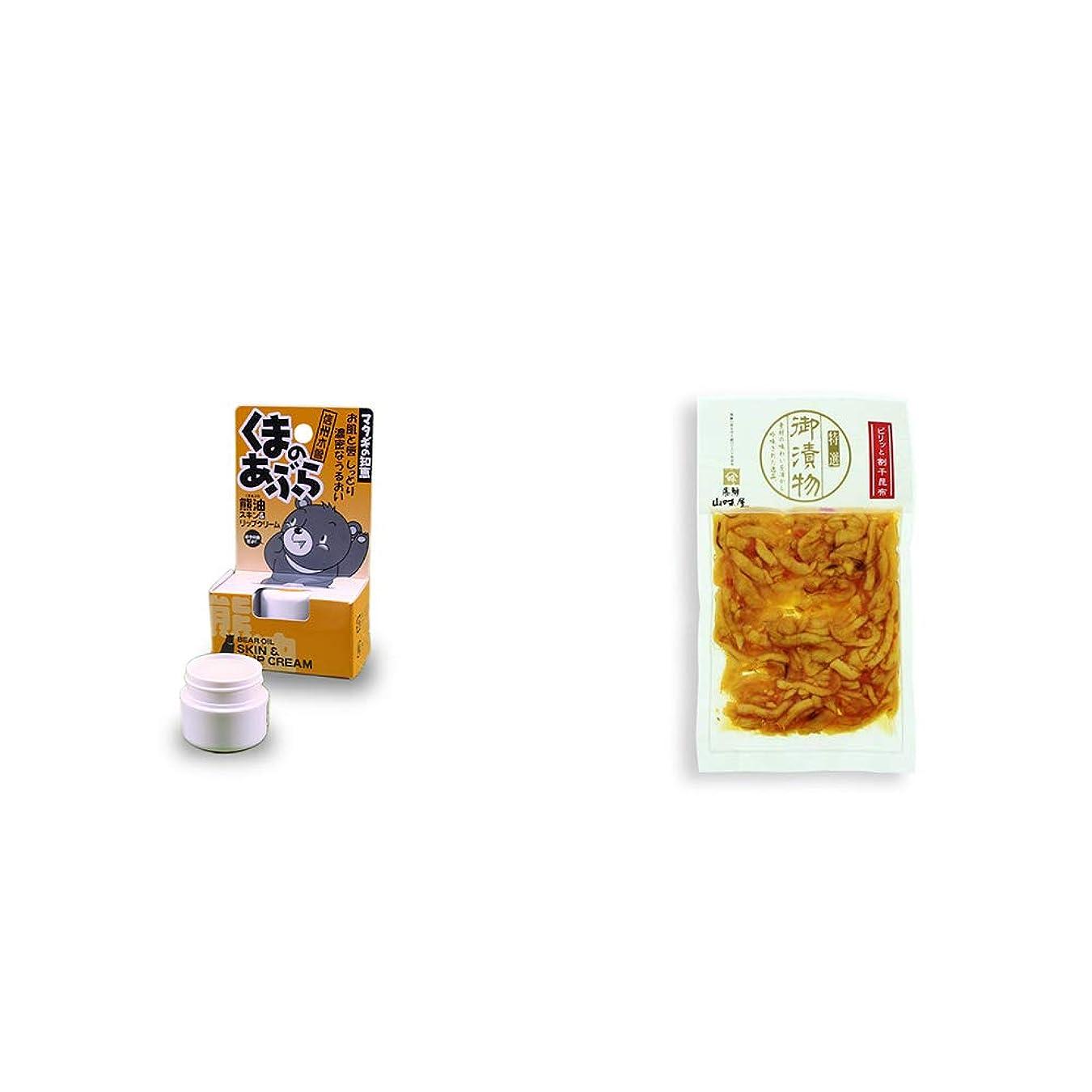 時間とともに優しさ欠陥[2点セット] 信州木曽 くまのあぶら 熊油スキン&リップクリーム(9g)?飛騨山味屋 ピリッと割干し昆布(230g)