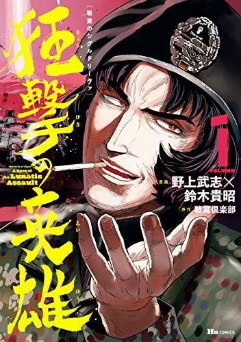戦翼のシグルドリーヴァ 狂撃の英雄 1 (ヒューコミックス)