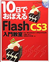 10日でおぼえるFlash CS3入門教室 for Windows & Macintosh