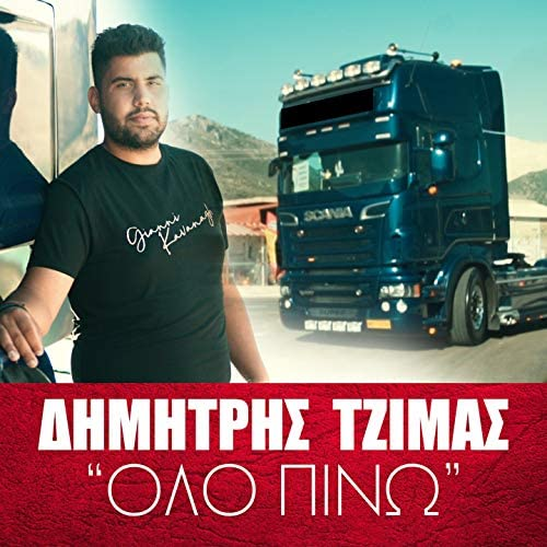 Dimitris Tzimas