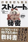 野球脳を鍛える! 打者を打ち取る ストレートの秘密 (辰巳実用BOOKS)