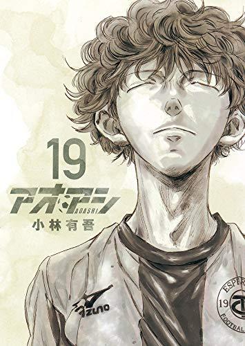アオアシ (19) (ビッグコミックス)