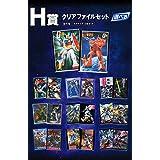 (H賞 クリアファイル 10種類セット(10枚))一番くじ 機動戦士ガンダム ガンプラ40周年/2020年09月24日頃【予約】