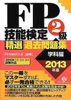 FP技能検定2級精選過去問題集【学科編】 2013年版