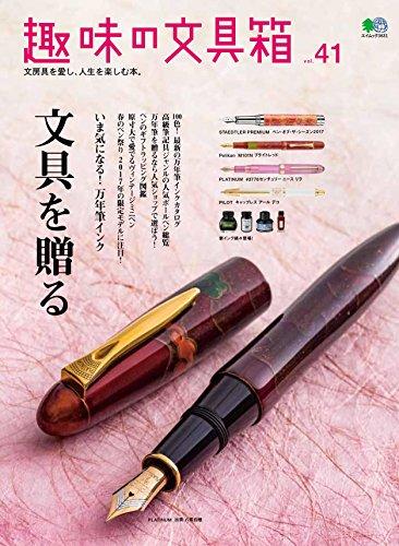 趣味の文具箱 41 (エイムック 3631)