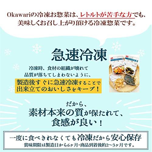 お惣菜おかわりおかわりくんのおすすめセット惣菜冷凍食品非常食おかず詰め合わせセット合計12パック(12種類×1パック)