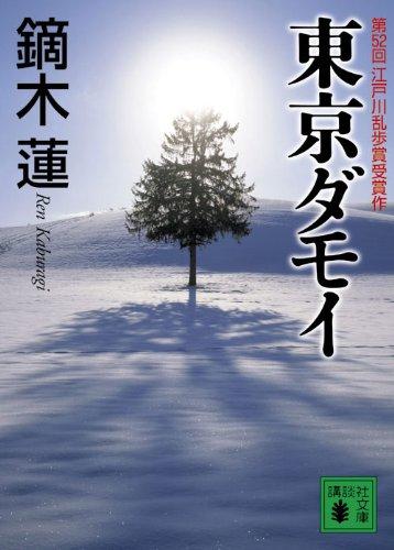 東京ダモイ (講談社文庫)
