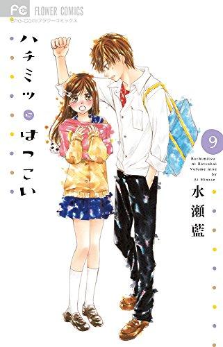 ハチミツにはつこい (9) (少コミフラワーコミックス)