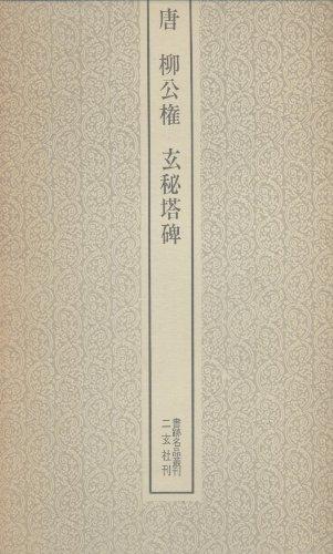 唐・柳公権玄秘塔碑 (1969年) (書跡名品叢刊)