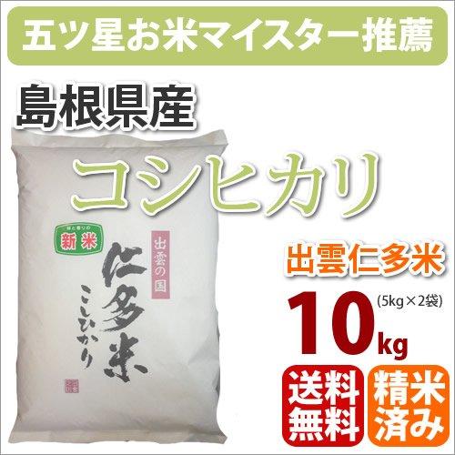 戸塚正商店 島根県産出雲仁多米「コシヒカリ こしひかり」10kg 28年産 白米