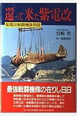 還って来た紫電改―紫電改戦闘機隊物語 単行本
