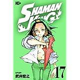 SHAMAN KING ~シャーマンキング~ KC完結版(17) (少年マガジンエッジコミックス)