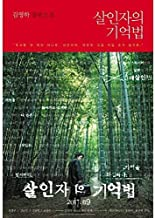 The memory of a murderer Korean Edition
