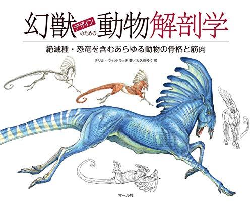 幻獣デザインのための動物解剖学の詳細を見る