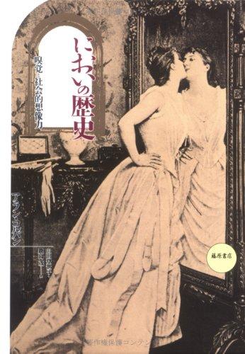 新版 においの歴史―嗅覚と社会的想像力の詳細を見る