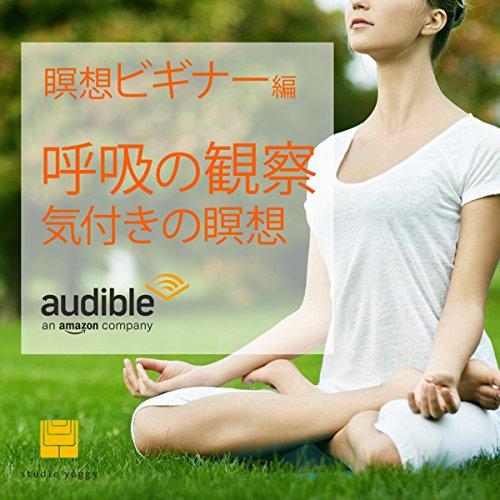 『瞑想ビギナー編:呼吸の観察、気付きの瞑想』のカバーアート