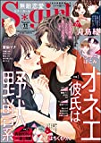 無敵恋愛S*girl 2020年11月号[雑誌]