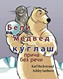 Polar Bear Bowler: A Story Without Words (Stories Without Words)