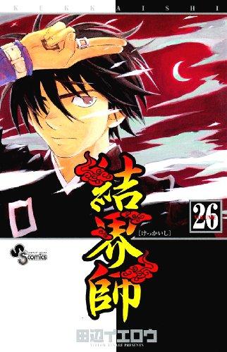 結界師 26 (少年サンデーコミックス)