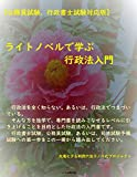 Image of an introduction to administrative law light novel de gyoseiho (national qualifications novels) (Japanese Edition)