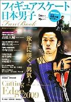 日本男子フィギュアスケートFan Book ---Cutting Edge 2009---
