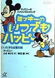 ミッキーのいつでもハッピー (4) (講談社+α文庫)