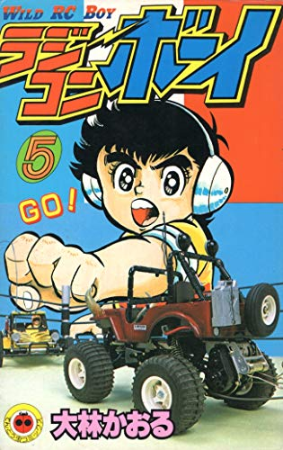 ラジコンボーイ 5 (てんとう虫コミックス)