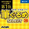 【最新版】筆ぐるめ 28 select|ダウンロード版
