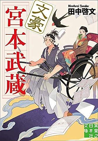 文豪宮本武蔵 (実業之日本社文庫)