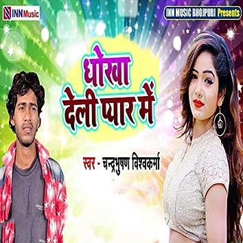 Dhokha Deli Pyar Men