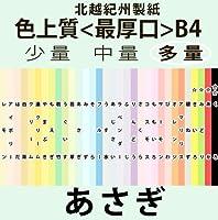北越紀州色上質B4Y<最厚口>[アサギ](800枚)