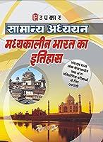 Samanya Adhyayan Madhyakaalin Bharat Ka Itihaas