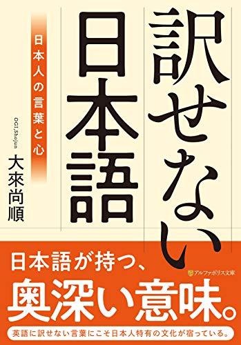 訳せない日本語 (アルファポリス文庫)