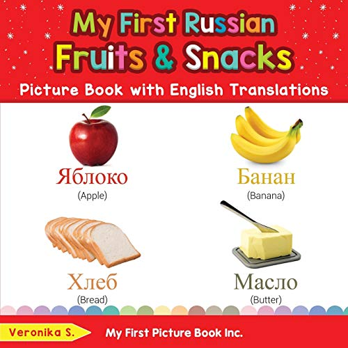My First Russian Fruits & Snacks Picture Book with English...