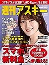 週刊アスキーNo.1329 2021年4月6日発行