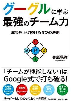 [桑原晃弥]のグーグルに学ぶ最強のチーム力 成果を上げ続ける5つの法則